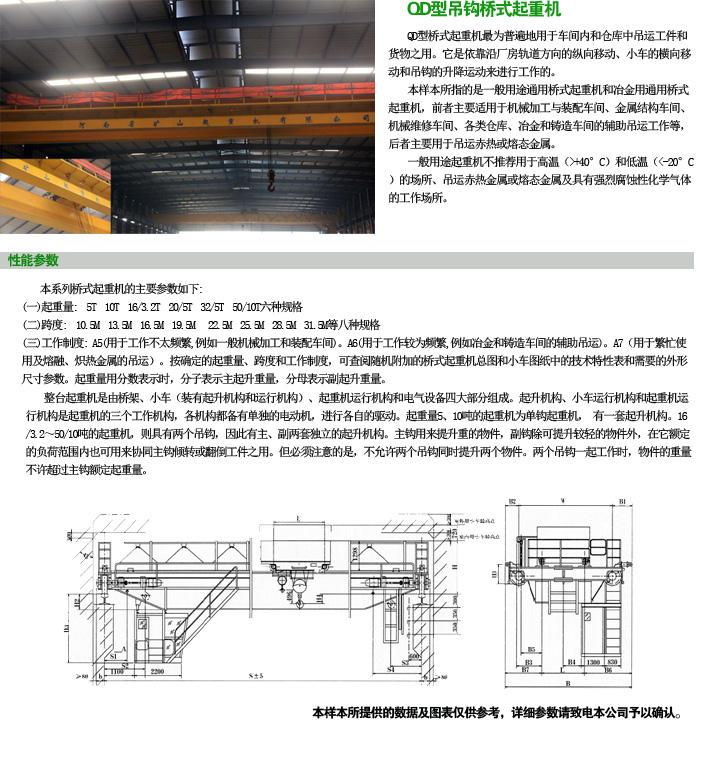 QD型吊钩桥式凯发k8手机版下载