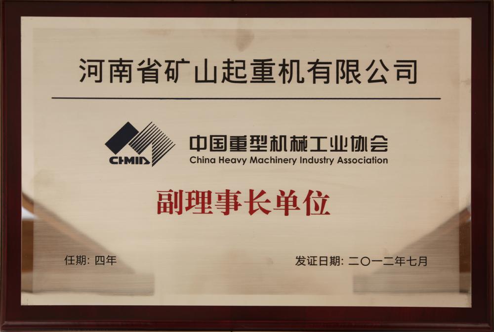 中国重型机械工业协会副理事长单