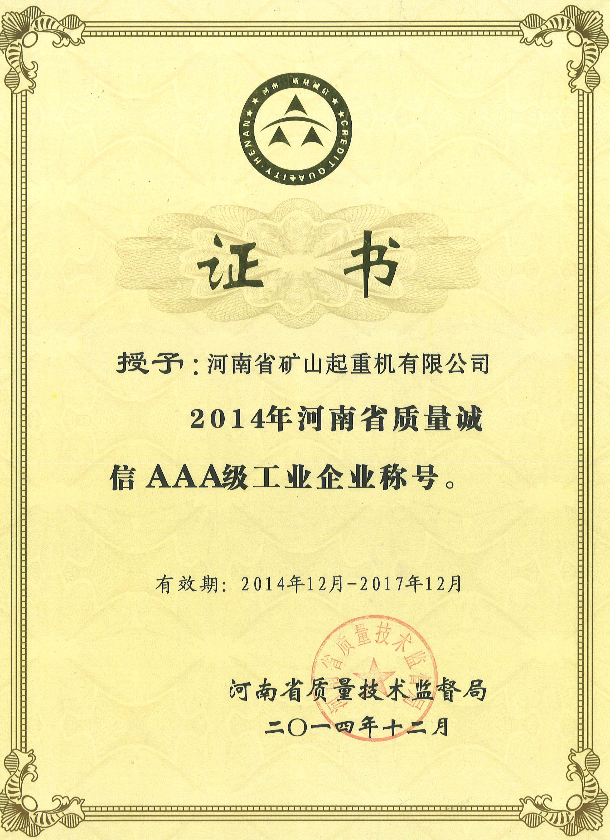 河南省质量诚信AAA企业