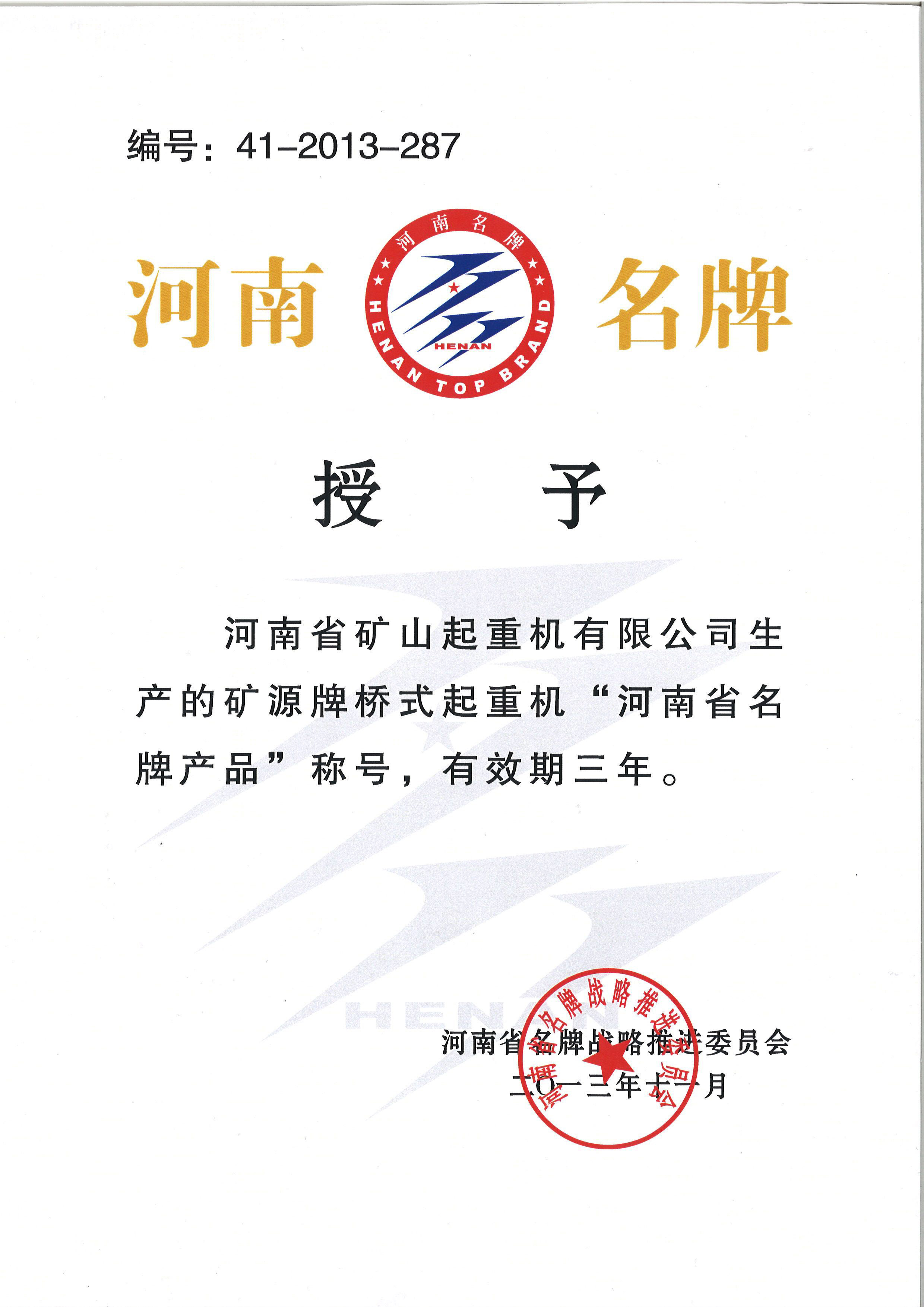河南省名牌产品